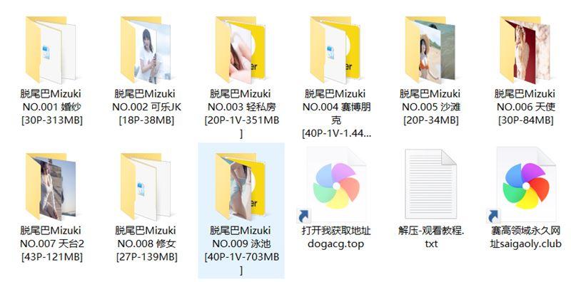 脱尾巴Mizuki 9套写真合集【268P3V3.21G】.jpg
